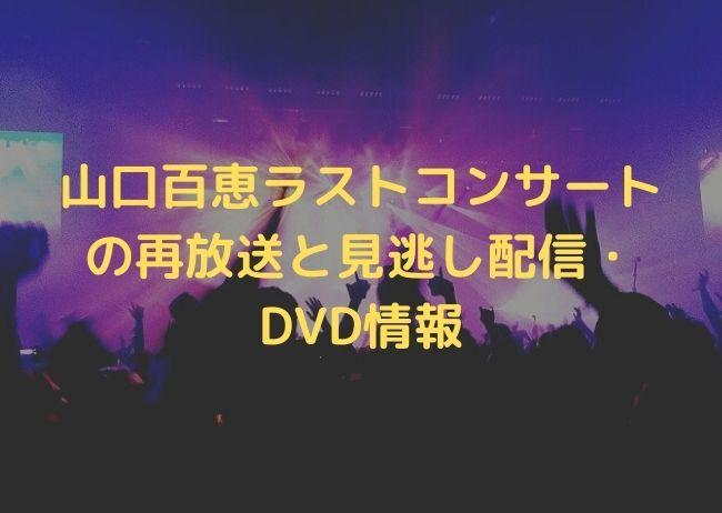 コンサート 山口 百恵