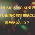 NHK MUSIC SPECIAL yazawa