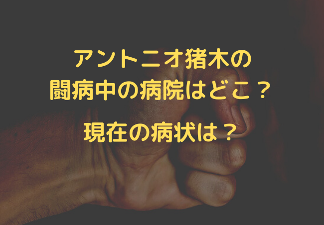 inoki-sick-hospital