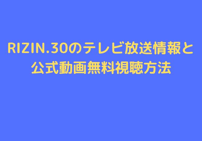 RIZIN.30