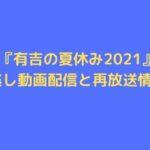 ariyoshi2021-douga