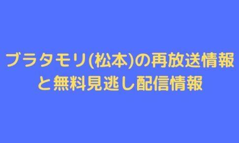 buratamori-matsumoto