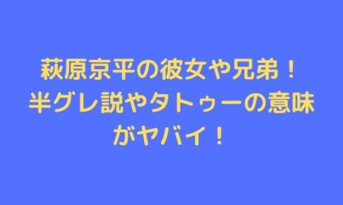 hagiwara-kyouhei