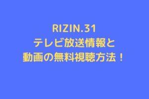 rizin31-tv-douga